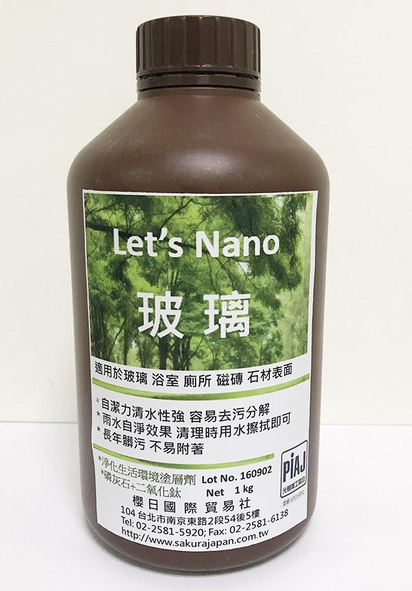 Let's Nano玻璃