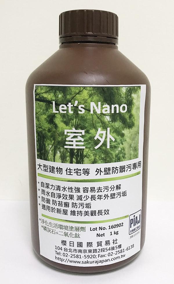 Let's Nano室外